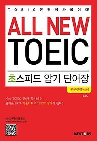 All New TOEIC 초스피드 암기 단어장