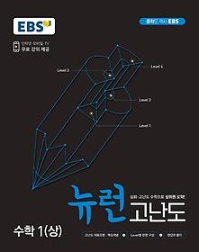 뉴런 고난도 수학1(상)(2021)