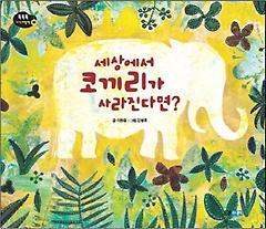 세상에서 코끼리가 사라진다면