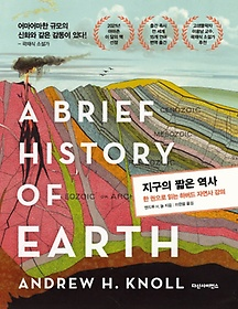 지구의 짧은 역사