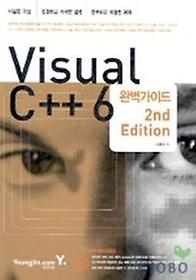 VISUAL C++ 6 완벽가이드