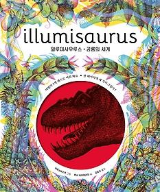 일루미사우루스
