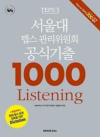 """<font title=""""서울대 텝스 관리위원회 공식기출 1000 Listening(2015)"""">서울대 텝스 관리위원회 공식기출 1000 Lis...</font>"""