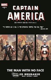 캡틴 아메리카: 얼굴 없는 사나이