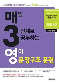 "<font title=""매3영 매일 3단계로 공부하는 영어 문장구조 훈련(2021)"">매3영 매일 3단계로 공부하는 영어 문장구...</font>"