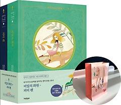 비밀의 화원+피터팬 리커버 세트