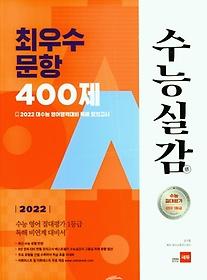 "<font title=""수능실감 고등 영어 최우수 문항 400제(2021)(2022 수능대비)"">수능실감 고등 영어 최우수 문항 400제(202...</font>"