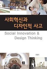 사회혁신과 디자인적 사고