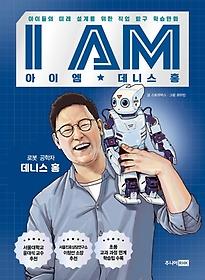 I AM(아이엠) 데니스 홍