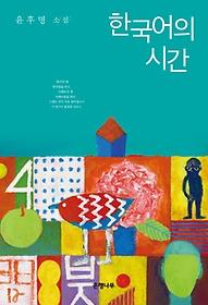 한국어의 시간