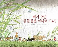 비가 오면 동물들은 어디로 가요
