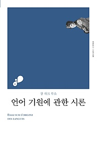 언어 기원에 관한 시론(리커버)