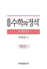 기본 수학의 정석 수학(상)