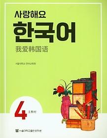 사랑해요 한국어. 4(SB)(중국어)