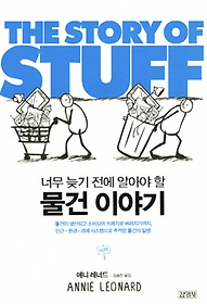 물건 이야기(The Story of Stuff)