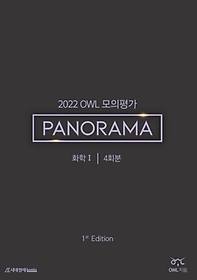 OWL 모의평가 PANORAMA 화학1 4회분(2021)(2022 수능대비)