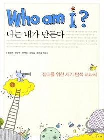 WHO AM I(나는 내가 만든다)