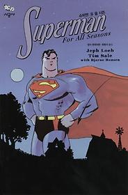 슈퍼맨: 포 올 시즌