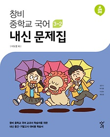 창비 중학교 국어 3-2 내신 문제집(2020)