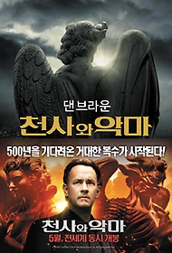 천사와 악마. 2
