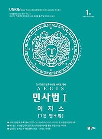 2022 Union 이지스 민사법. 1: 1문 민소법