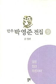 박영준 전집 9(열풍)