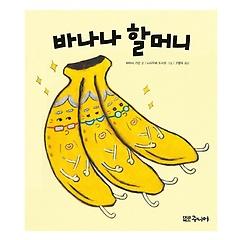 바나나 할머니