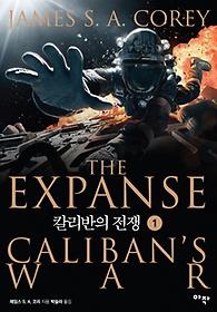 칼리반의 전쟁. 1