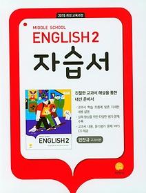 중학 영어2 자습서(민찬규 교과서편)(2022)