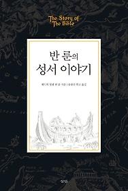 반 룬의 성서 이야기