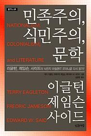민족주의 식민주의 문학