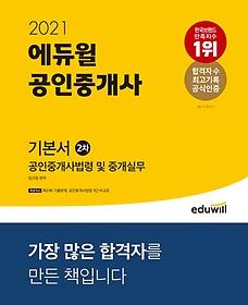"<font title=""공인중개사법령 및 중개실무 기본서(공인중개사 2차)(2021)"">공인중개사법령 및 중개실무 기본서(공인중...</font>"