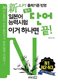 """<font title=""""신 일본어능력시험 필수단어 이거 하나면 끝: N1 N2 N3"""">신 일본어능력시험 필수단어 이거 하나면 ...</font>"""