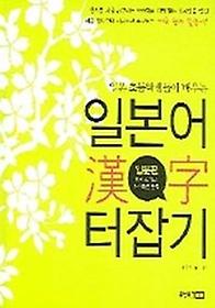 일본어 한자 터잡기: 입문편