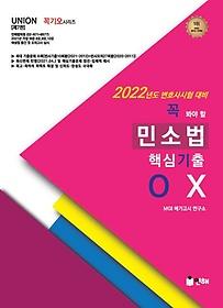 민사소송법 핵심기출 OX(2022)