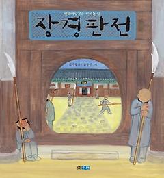 장경판전(빅북)