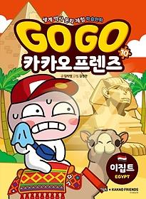Go Go 카카오프렌즈. 10: 이집트