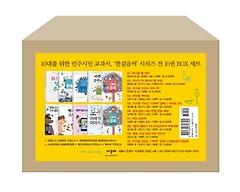 한걸음씩 시리즈 BOX 세트(전10권)