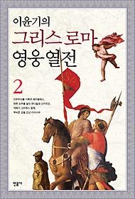 이윤기의 그리스 로마 영웅 열전. 2