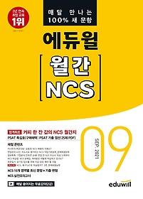 에듀윌 월간 NCS(2021년 9월호)