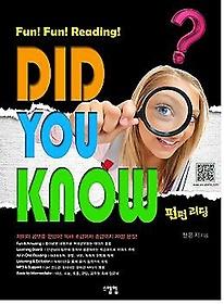 펀펀리딩 Did You Know