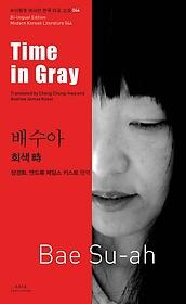 배수아: 회색 시(Time in Gray)