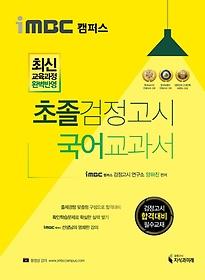 iMBC 캠퍼스 초졸 검정고시 국어 교과서