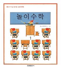 "<font title=""어린이가 처음 만나는 수학그림책 1:놀이수학편"">어린이가 처음 만나는 수학그림책 1:놀이수...</font>"