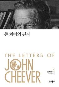 존 치버의 편지