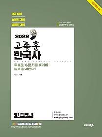 2022 고종훈 한국사 서브노트
