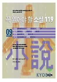 꼭 읽어야 할 소설 119 (9)