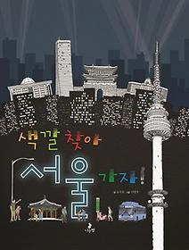 색깔 찾아 서울 가자