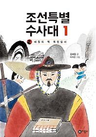 조선특별수사대. 1: 비밀의 책 목민심서