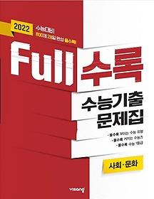 """<font title=""""Full수록(풀수록) 고등 사회문화 수능기출문제집(2021)(2022 수능대비)"""">Full수록(풀수록) 고등 사회문화 수능기출...</font>"""